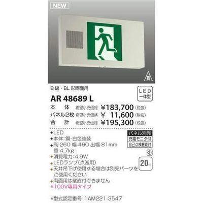 コイズミ 誘導灯 AR48689L