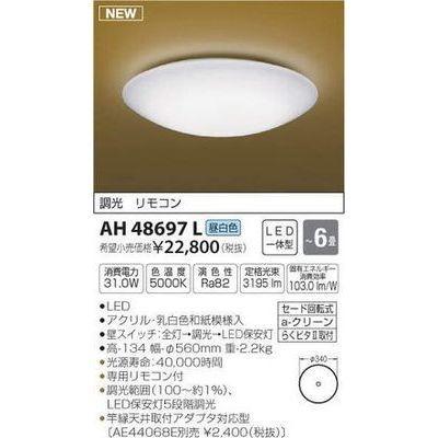 コイズミ 和風シーリング(LED[昼白色]~6畳) AH48697L