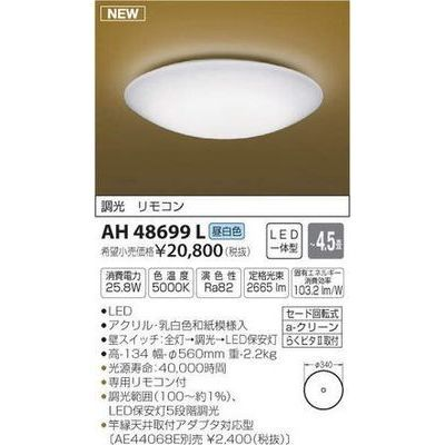 コイズミ 和風シーリング(LED[昼白色]~4.5畳) AH48699L