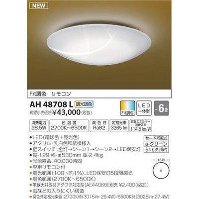 コイズミ 和風シーリング(LED[電球色+昼光色]~6畳) AH48708L