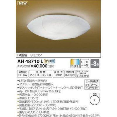 コイズミ 和風シーリング(LED[電球色+昼光色]~8畳) AH48710L