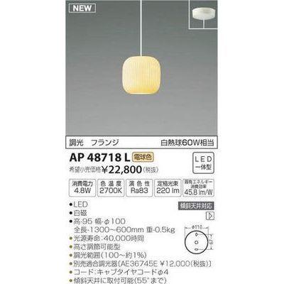 コイズミ ペンダント(LED[電球色]) AP48718L