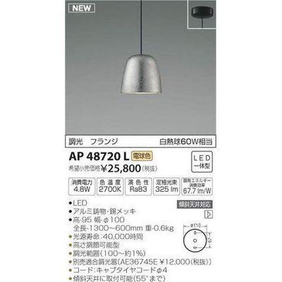 コイズミ ペンダント(LED[電球色]) AP48720L