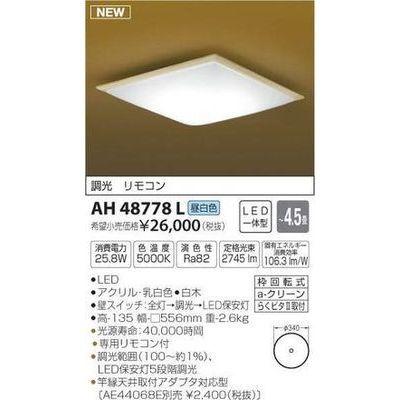 コイズミ 和風シーリング(LED[昼白色]~4.5畳) AH48778L