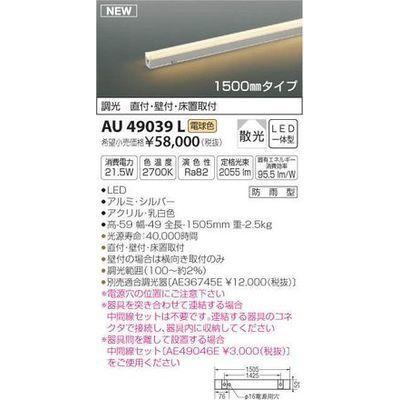 コイズミ 防雨型間接照明(LED[電球色]) AU49039L