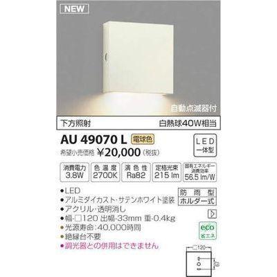 コイズミ 防雨形ブラケット(LED[電球色]) AU49070L