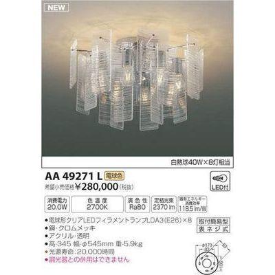 コイズミ シャンデリア(LED[電球色]) AA49271L
