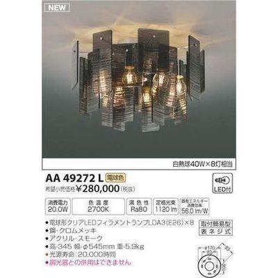 コイズミ シャンデリア(LED[電球色]) AA49272L
