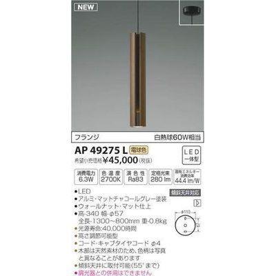 コイズミ ペンダント(LED[電球色]) AP49275L
