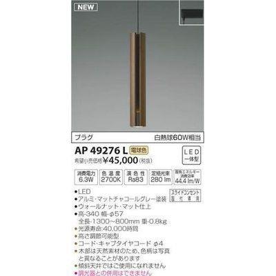 コイズミ ペンダント(LED[電球色]) AP49276L