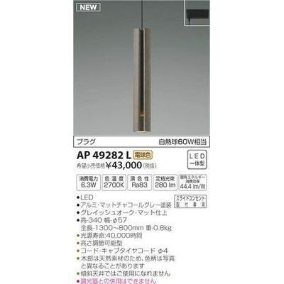コイズミ ペンダント(LED[電球色]) AP49282L