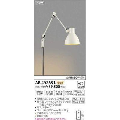 コイズミ ブラケット(LED[電球色]) AB49285L