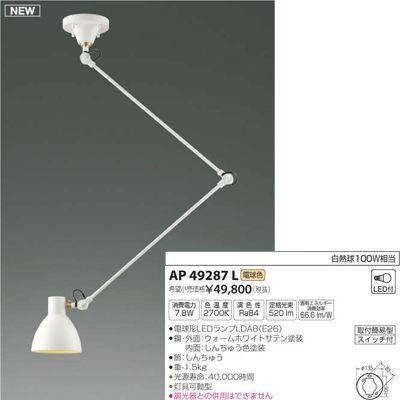コイズミ ペンダント(LED[電球色]) AP49287L