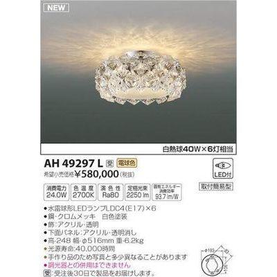 コイズミ イルムシーリング(LED[電球色]) AH49297L