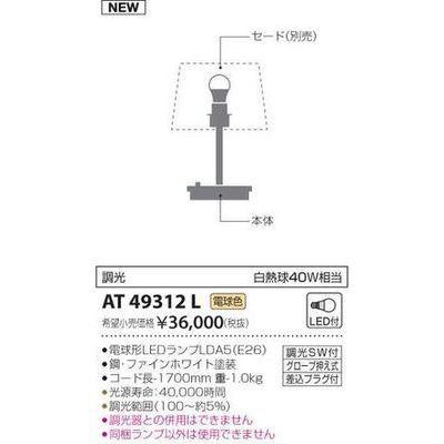 コイズミ スタンド(LED[電球色]) AT49312L