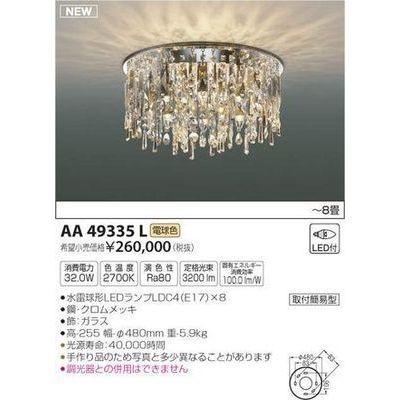 コイズミ シャンデリア(LED[電球色]~8畳) AA49335L
