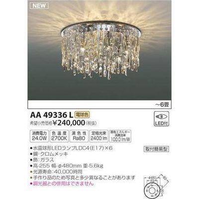 コイズミ シャンデリア(LED[電球色]~6畳) AA49336L