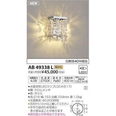 コイズミ ブラケット(LED[電球色]) AB49338L