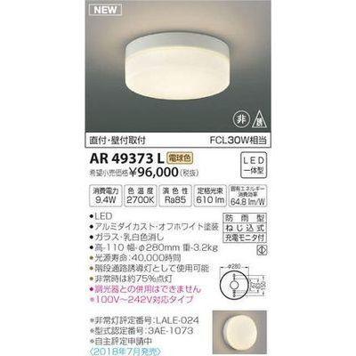 コイズミ 非常・誘導灯(LED[電球色]) AR49373L