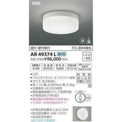 コイズミ 非常・誘導灯(LED[昼白色]) AR49374L