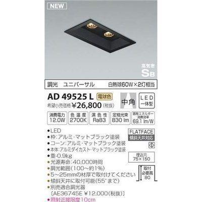 コイズミ 高気密ダウンライト(LED[電球色]) AD49525L