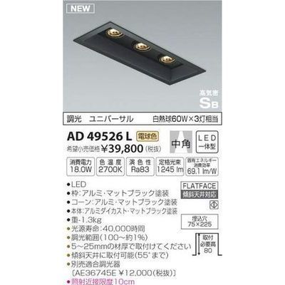 コイズミ 高気密ダウンライト(LED[電球色]) AD49526L