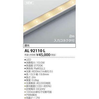 コイズミ テープライト(LED[電球色]) AL92110L