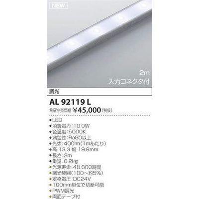 コイズミ テープライト(LED[昼白色]) AL92119L