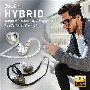 その他 Beat-in Hybrid ハイレゾ対応イヤホン シルバー ds-2054338