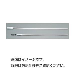 その他 (まとめ)撹拌子取出棒 大400mm【×5セット】 ds-1595371