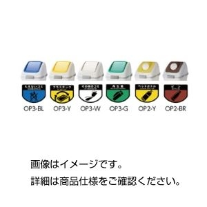 その他 (まとめ)リサイクルトラッシュ フタ プッシュOP3BL青【×5セット】 ds-1600517