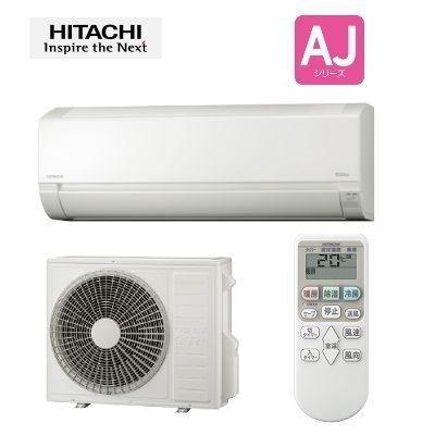 【あす楽対応_関東】日立 コンパクトサイズのシンプルエアコン『AJシリーズ』(主に~18畳)(スターホワイト) RAS-AJ56H2-W