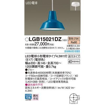 パナソニック LEDペンダント40形電球色 LGB15021DZ