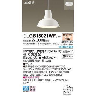 パナソニック LEDペンダント40形電球色 LGB15021WF