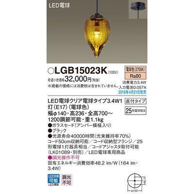 パナソニック LEDペンダント25形電球色 LGB15023K