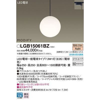 パナソニック LEDペンダント60形電球色 LGB15061BZ