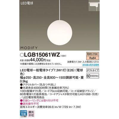 パナソニック LEDペンダント60形電球色 LGB15061WZ