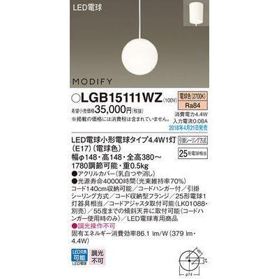 パナソニック LEDペンダント25形電球色 LGB15111WZ