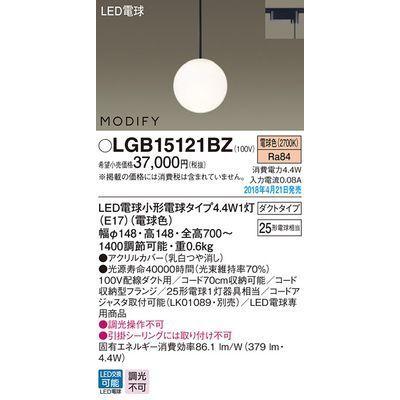 パナソニック LEDペンダント25形電球色 LGB15121BZ