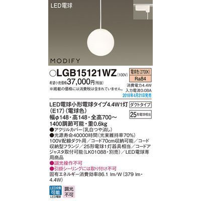 パナソニック LEDペンダント25形電球色 LGB15121WZ