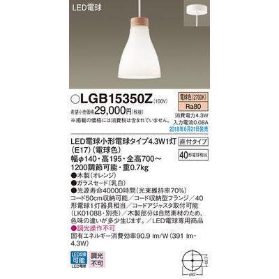 パナソニック LEDペンダント40形電球色 LGB15350Z