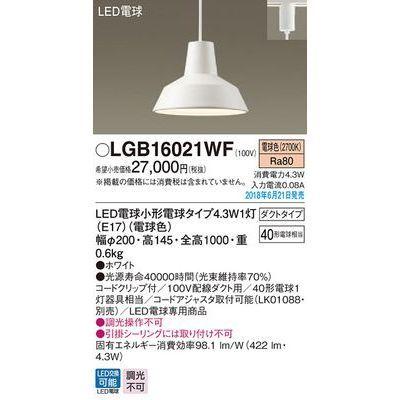 パナソニック LEDペンダント40形電球色 LGB16021WF
