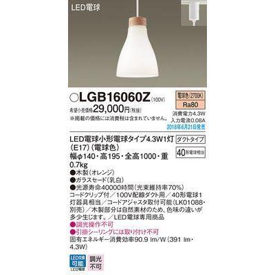 パナソニック LEDペンダント40形電球色 LGB16060Z