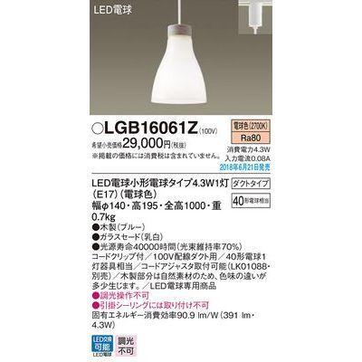パナソニック LEDペンダント40形電球色 LGB16061Z