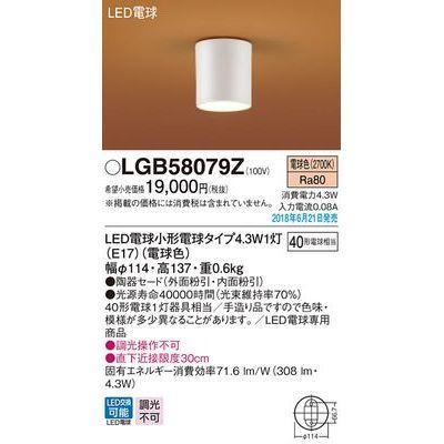 パナソニック LEDシーリングライト40形電球色 LGB58079Z