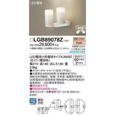 パナソニック LEDスポットライト60形×2電球色 LGB89078Z