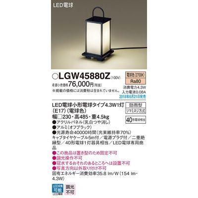 パナソニック LEDガーデンライト40形電球色 LGW45880Z