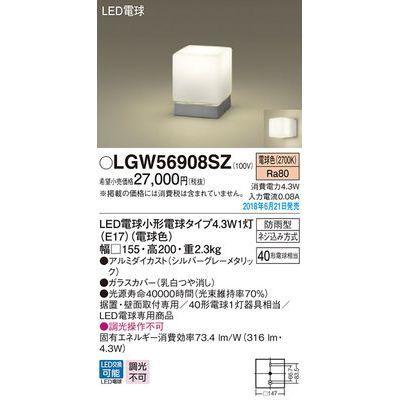 パナソニック LED門柱灯40形電球色 LGW56908SZ