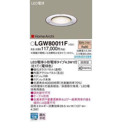 パナソニック LEDアッパーライト40形電球色 LGW80011F