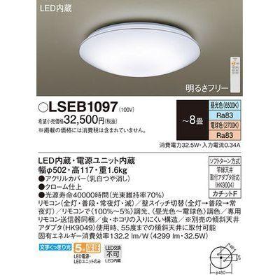 パナソニック LEDシーリングライト8畳用調色 LSEB1097